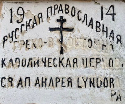 cornerstone for 1914 St. Andrew Russian Orthodox Greek Catholic church, Lyndora, PA