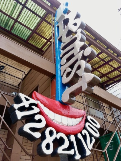 large 3-D sign with large mouth and toothbrush for Select Dental, Millvale, PA